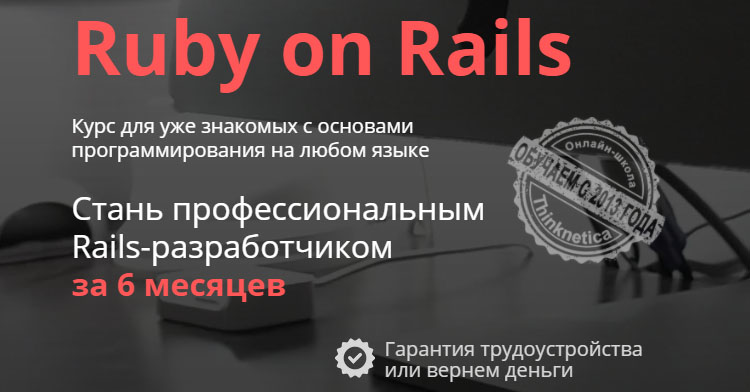 Интенсив по Ruby on Rails от Thinknetica