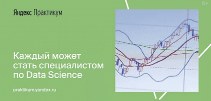 Профессия специалист по Data Science